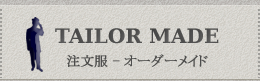 Tailor made,注文服,オーダーメイド