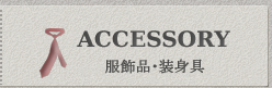 Accessory,装飾品,装身具