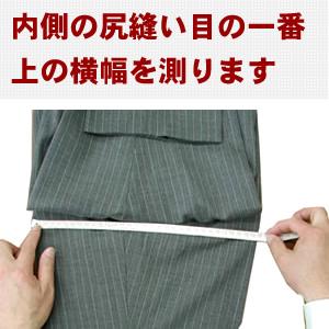パンツ/スラックスわたり幅採寸イメージ
