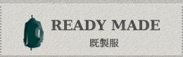 Ready made,既製服