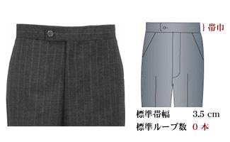 オーダーメイドパンツ,スラックス,ベルトループなし,帯有り,帯巾3.5cm,イメージ